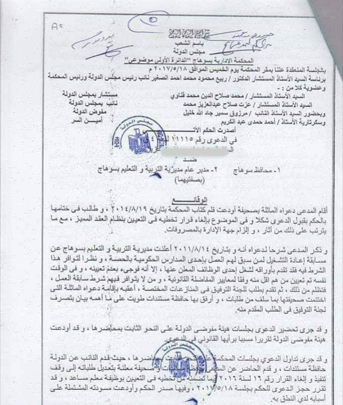 حكم المحكمه الاداريه بتوظيف من سبق له العمل مدرس بالحصه قبل 2011 11903