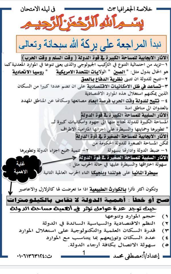س و ج.. مراجعة الجغرافيا السياسية للصف الثالث الثانوي أ/ مصطفي محمد 11920