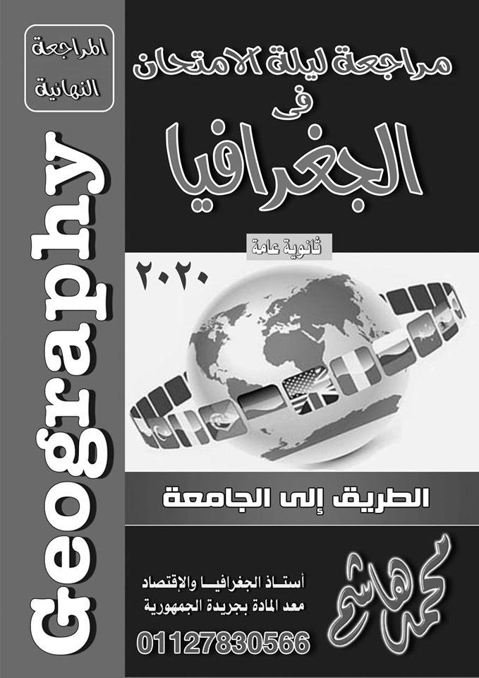 مراجعة ليلة امتحان الجغرافيا للثانوية العامة أ/ محمد هاشم 11926