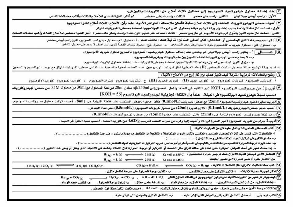 توقعات أسئلة امتحان الكيمياء بالاجابات للثانوية العامة مستر/ ايهاب سعيد 11928