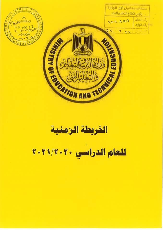 التعليم: امتحانات الفصل الدراسي الأول 23 يناير.. مستند 11939