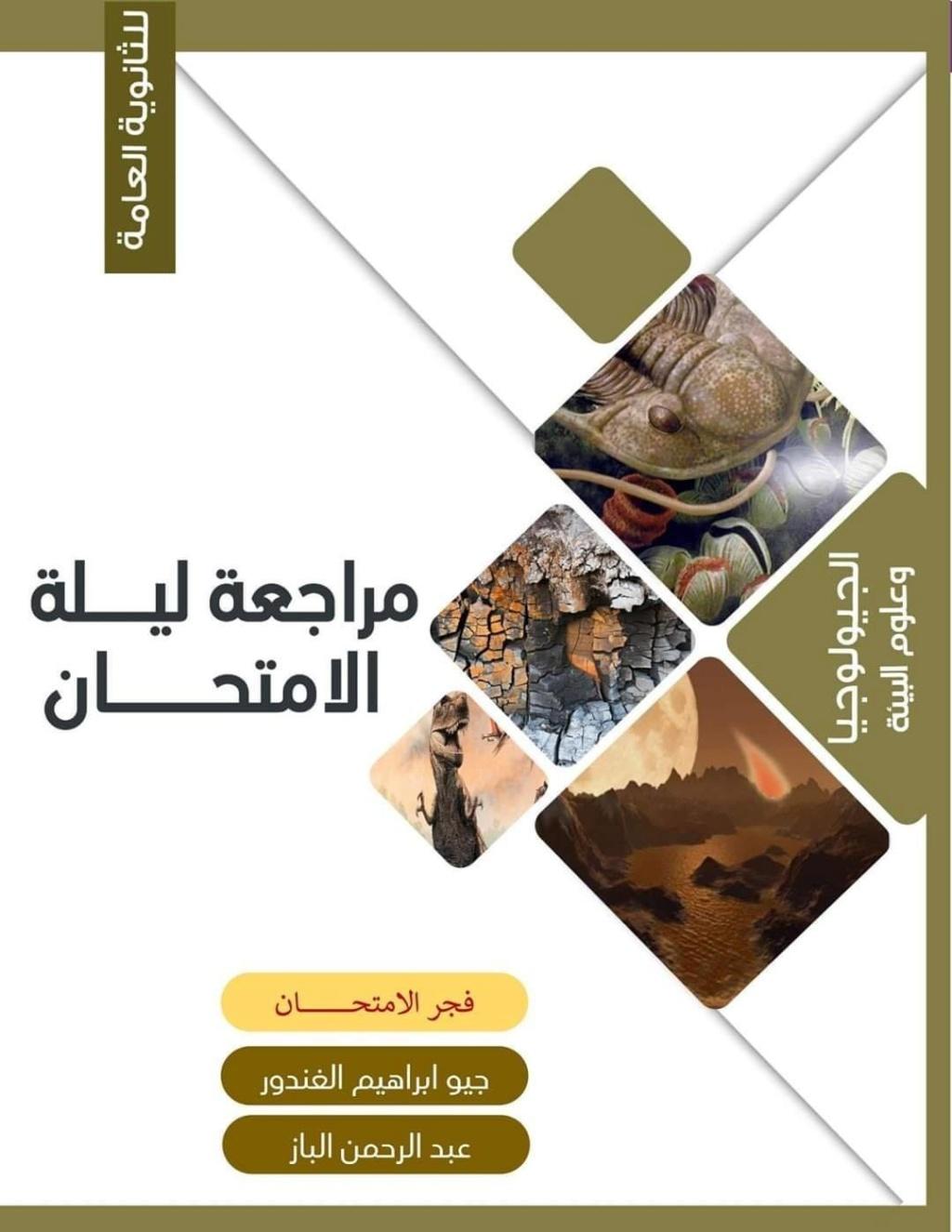 مراجعة أهم الأفكار التي لا يخلو منها امتحان الجيولوجيا للثانوية العامة أ. إبراهيم الغندور  11942