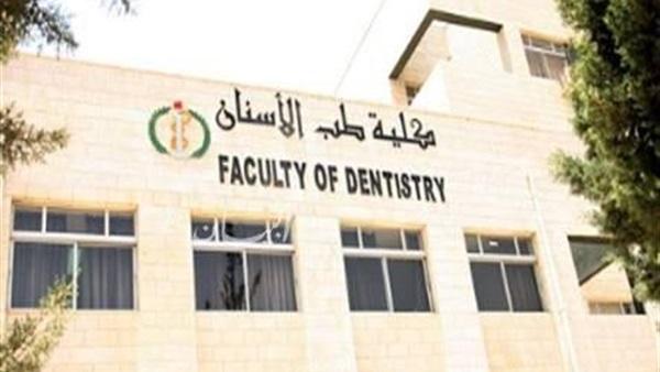 كل ما تريد معرفته عن كلية طب الأسنان.. سلسلة الجامعة 11976
