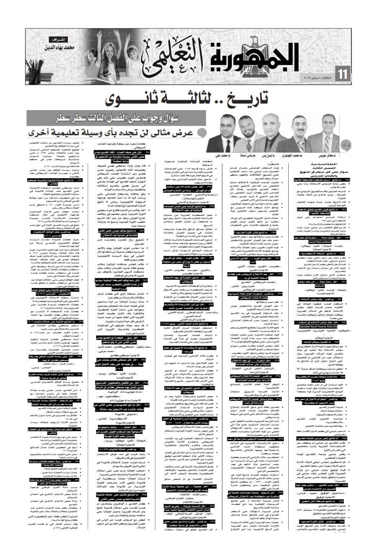 مراجعة سؤال وجواب تاريخ 3 ثانوي.. مصر منذ الثورة العرابية حتى الحرب العالمية الأولى 11_1_010