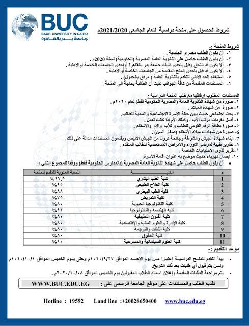 منح جامعة بدر بالقاهرة 12009510