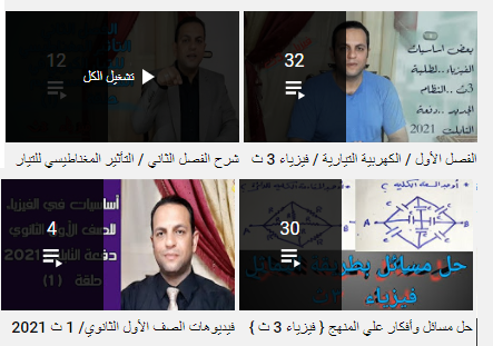 شرح فيزياء الثانوية العامة نظام جديد l مستر مدحت عبد المنعم 1201