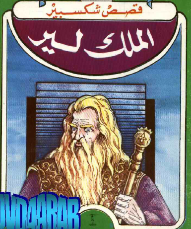 قصة الملك لير king Lear للصف الثاني الثانوي 12012