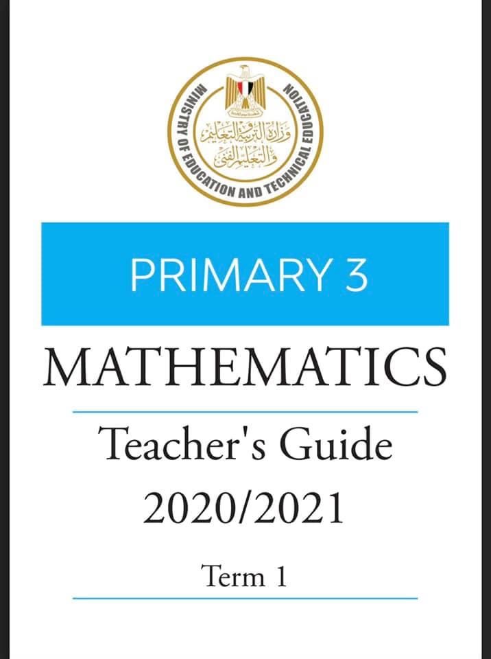 دليل المعلم ماث الصف الثالث الابتدائى لغات الترم الاول 2021 12017