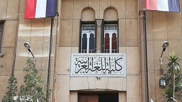 """لطلاب الثانوية الأزهرية.. كلية اللغة العربية  """"تفاصيل"""" 12020"""