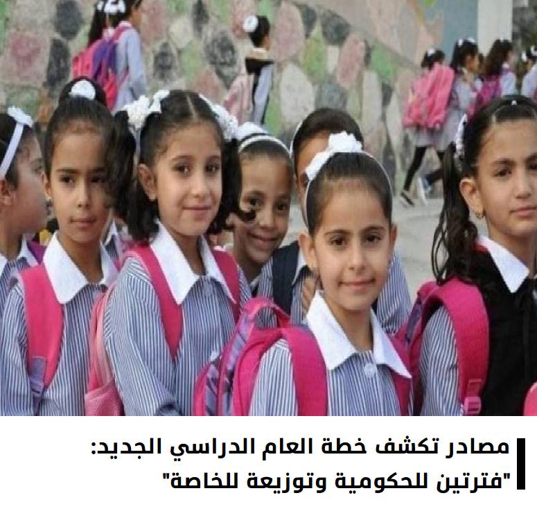 مصادر بالتعليم: فترتين للمدارس الحكومية وتوزيعة للمدارس الخاصة في العام الدراسي الجديد 12023