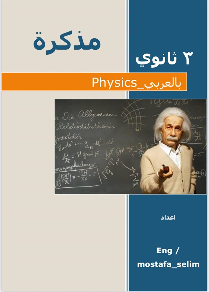 مذكرة شرح فيزياء الثانوية العامة 2021 ع النظام الجديد  12024