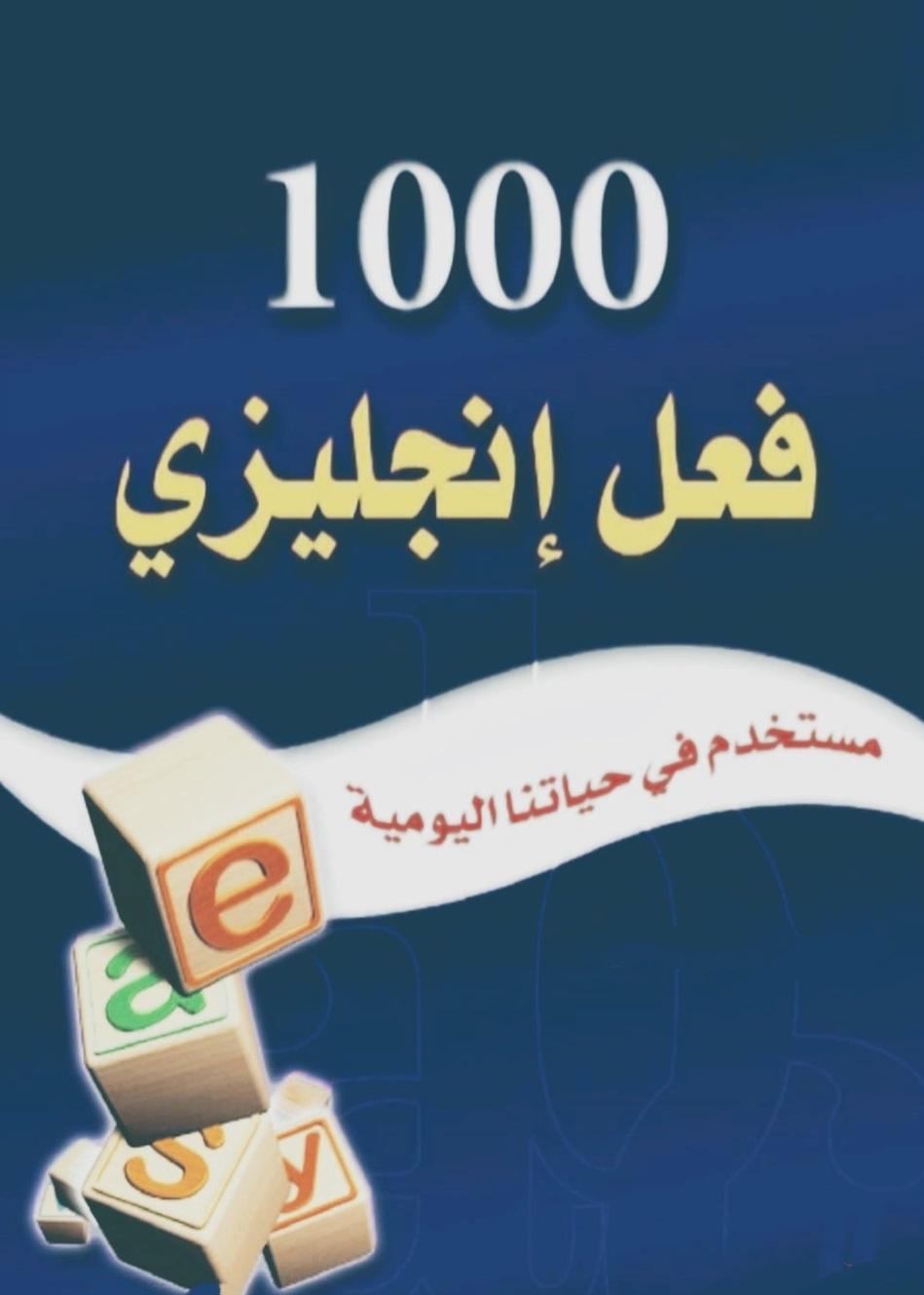 لغة انجليزية:  1000 فعل انجليزي مستخدم فى حياتنا اليومية 12060