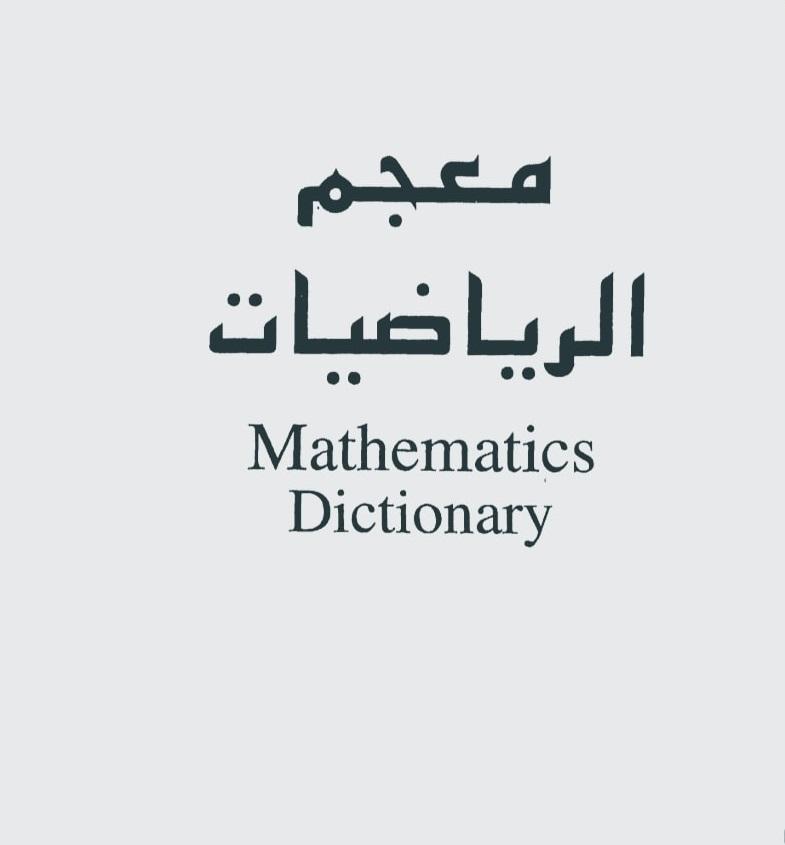 لغة انجليزية: معجم الرياضيات (عربى _ انجليزي ) مع الشرح لكل مفرده 12062