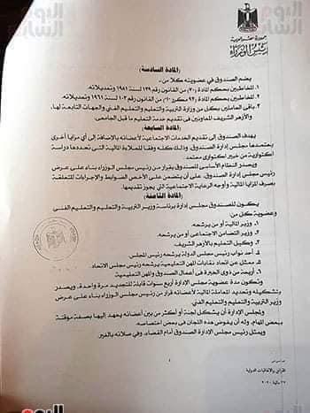مستند| زيادات المعلمين القادمة بقرار رئيس مجلس الوزراء 1207