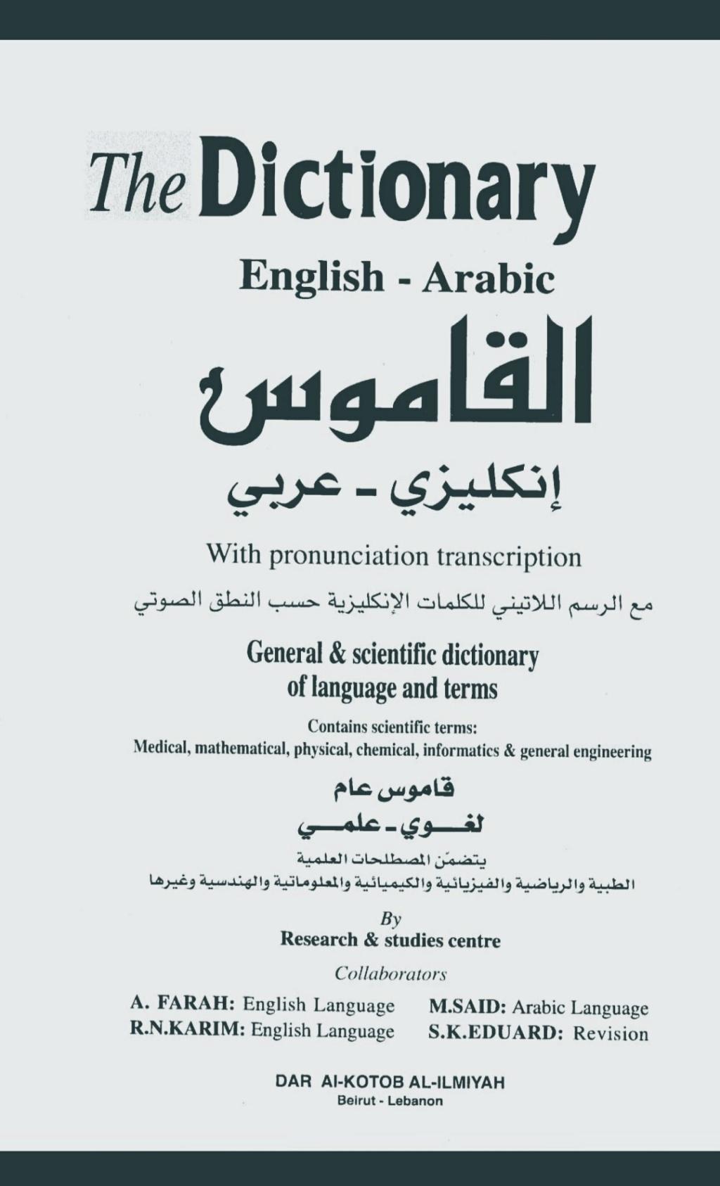 لغة انجليزية: قاموس عام (لغوى وعلمى) (انجليزي / عربي) 12073