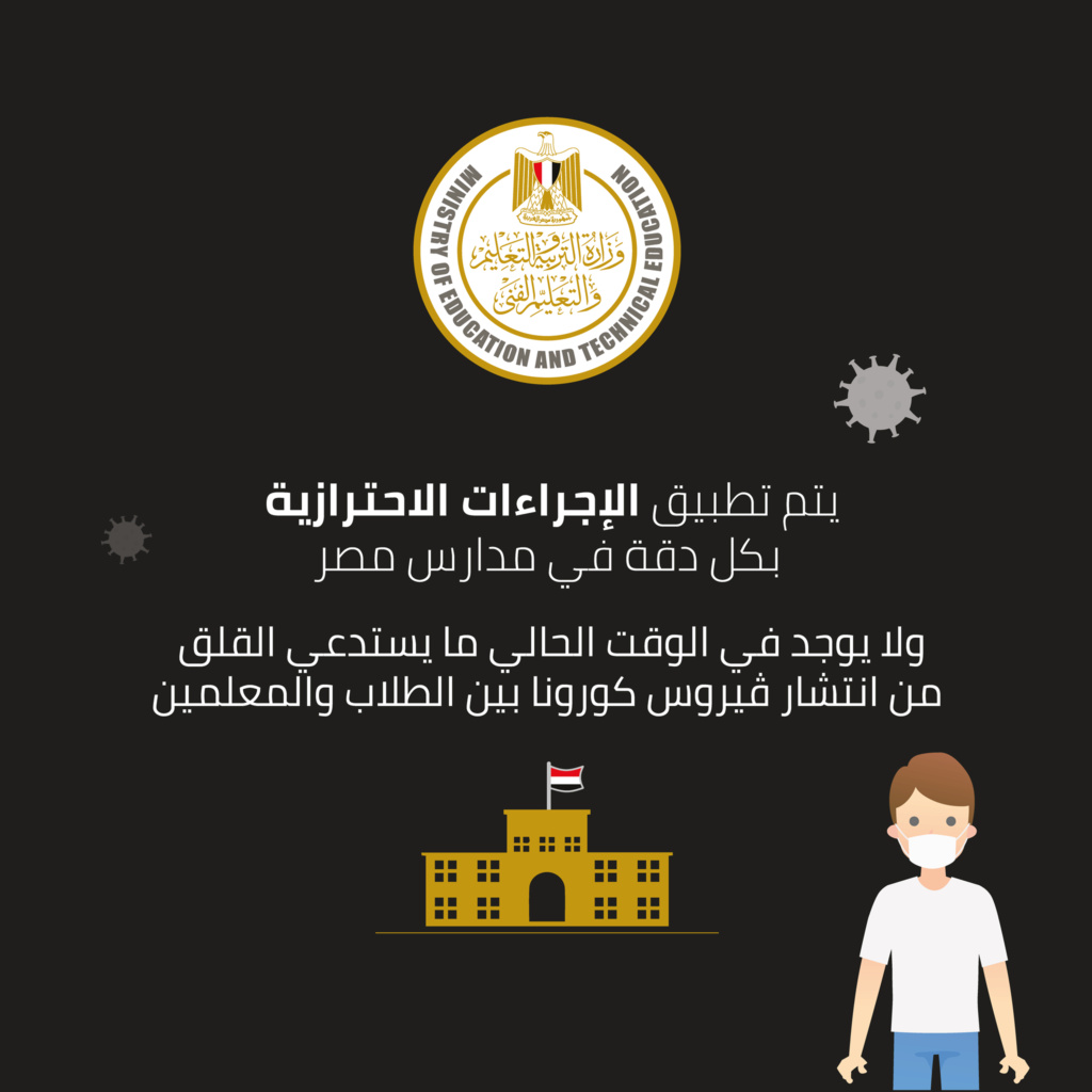 عاجل l التعليم تعلن 3 قرارات هامة بخصوص العام الدراسي الحالي 1208