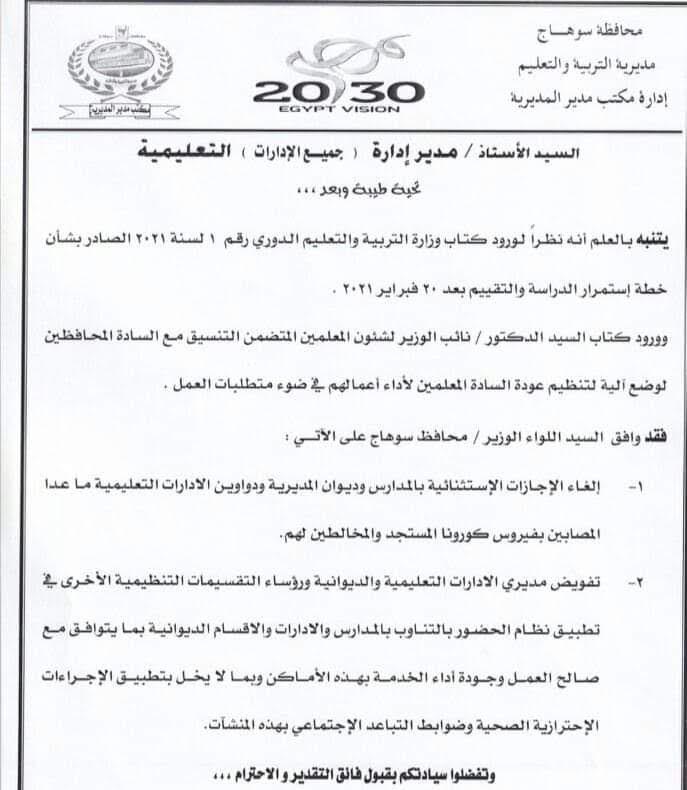 رسميًا إلغاء جميع الإجازات الاستثنائية ونظام التناوب وعودة جميع المعلمين عدا الحالات المصابة بكورونا 121007