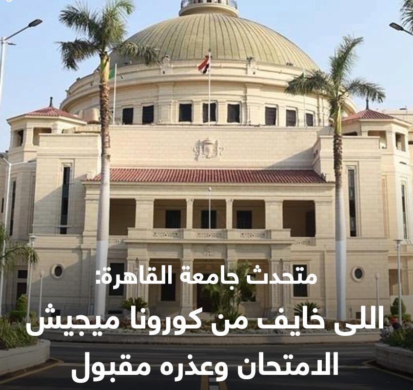 جامعة القاهرة: اللى خايف من كورونا ميجيش الامتحان وعذره مقبول  121008