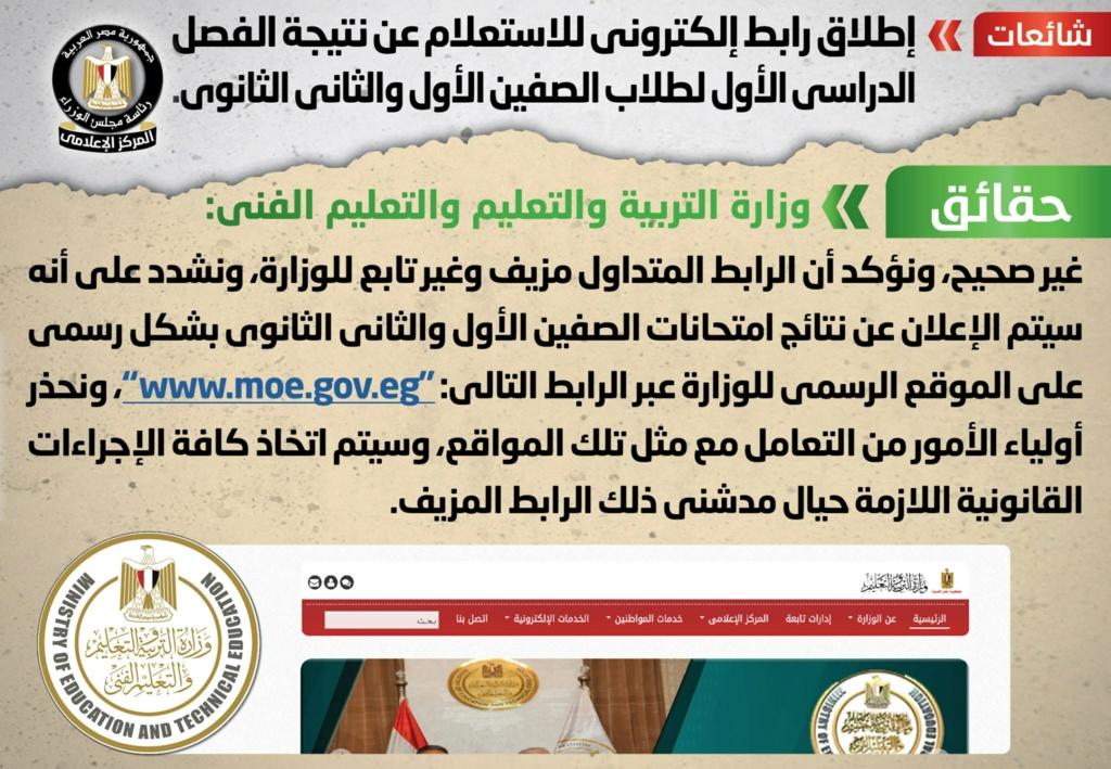 بيان مجلس الوزراء بشأن إطلاق رابط إلكتروني للاستعلام عن نتيجة الترم الأول 121010