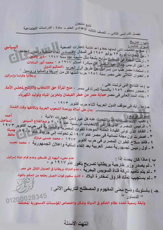 اجابة امتحان الدراسات للشهادة الإعدادية ترم ثاني ٢٠٢١ محافظة الفيوم 121024