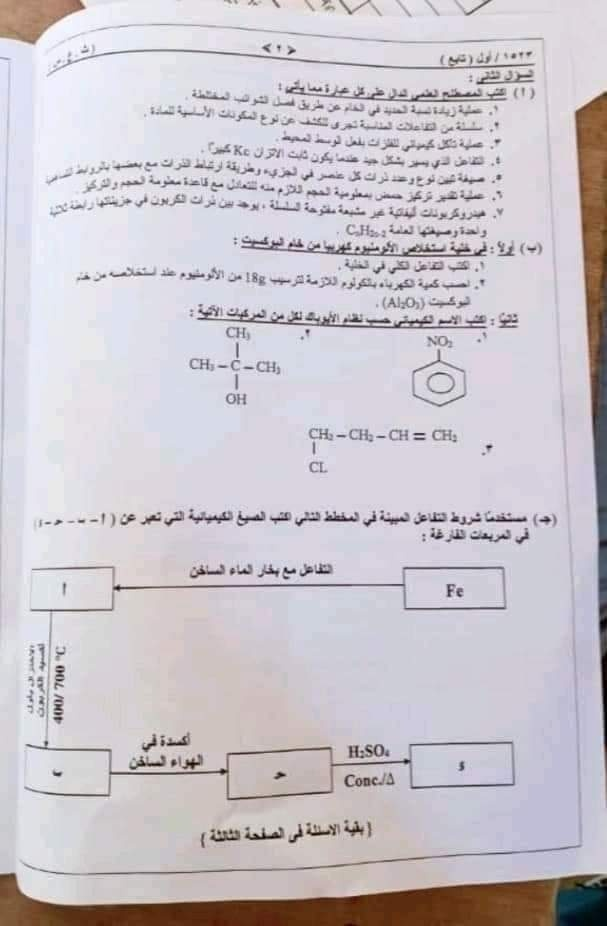 امتحان الكيمياء للثانوية العامة 2021 بالسودان 121028