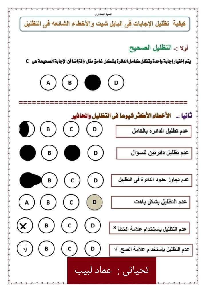 طريقة تظليل رقم الجلوس والإجابات في البابل شيت الثانوية العامة2021 121030
