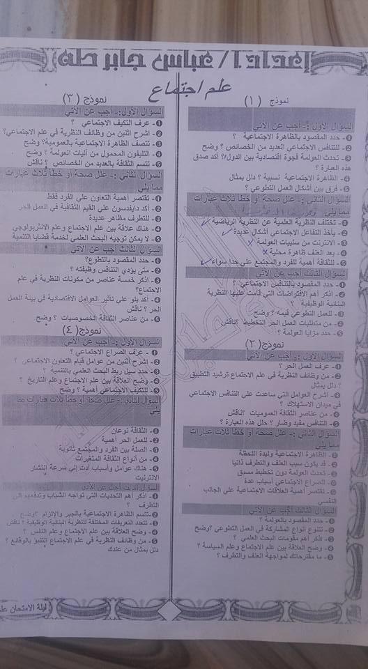 ورقتين مهمين علم نفس وعلم اجتماع للثانوية العامة مش هيطلع منهم الامتحان 1211