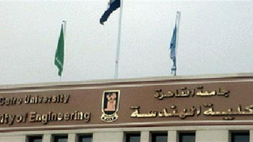 هندسة القاهرة.. إعفاء تام من المصروفات الدراسية للطلاب الخمسين الاوائل علي الثانوية العامة 121100