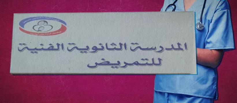 التمريض - تنسيق التمريض العادي بعد الاعدادية   محافظة الشرقية 12111