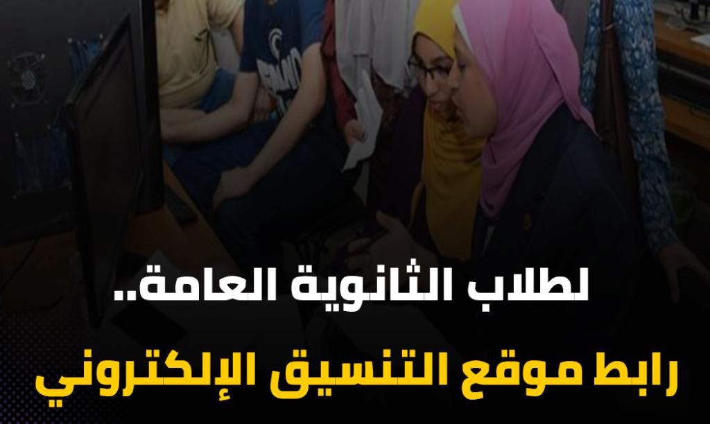 تنسيق الجامعات 2021.. موعد بدء تسجيل المرحلة الأولى.. رابط موقع التنسيق الإلكتروني   tansik.egypt.gov.eg 12112