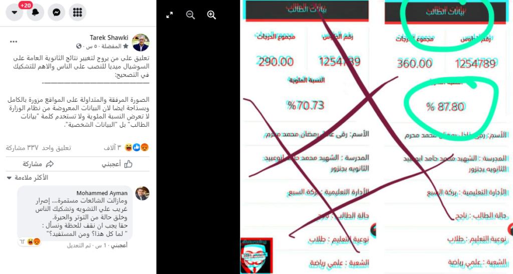 نصابين.. وزير التربية والتعليم يرد على مدعي تغيير نتائج الثانوية العامة  12113