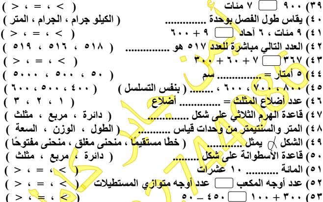 مراجعة الرياضيات للصف الثاني الابتدائي الفصل الدراسي الأول أ/ أيمن جابر 12117