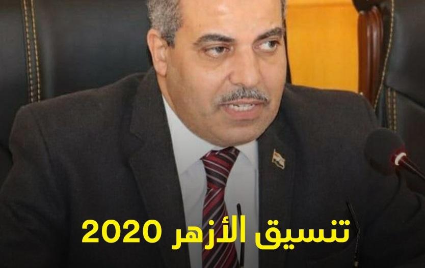 نتيجة تنسيق القبول بكليات جامعة الأزهر 2020  12117310