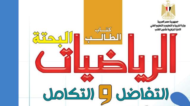 تحميل كتاب التفاضل والتكامل ثالثة ثانوي 2019. pdf 1213