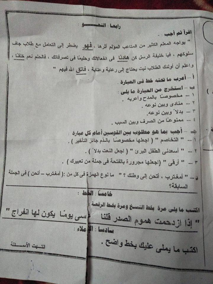 امتحان اللغة العربية للصف الثالث الاعدادي ترم أول 2019 محافظة المنوفية 12142