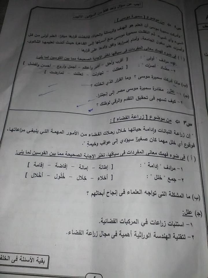 نموذج الاجابة الرسمي لامتحان اللغة العربية 3 اعدادي محافظة الجيزه ترم أول 2019 12145