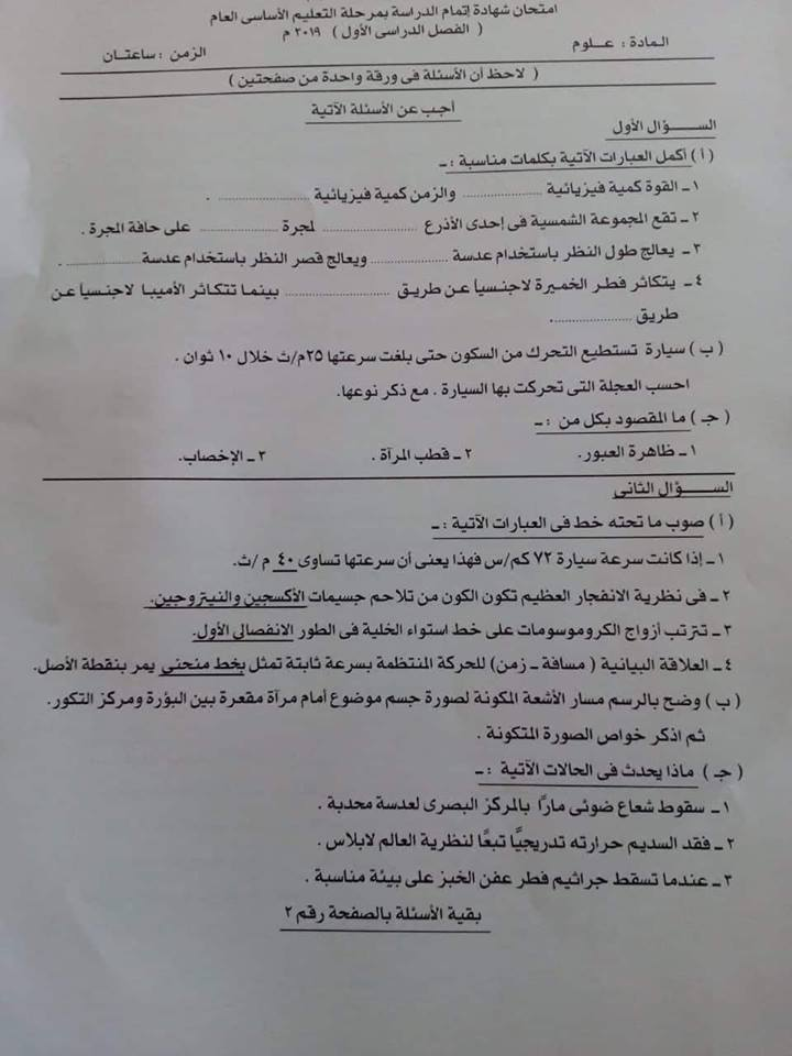 امتحان العلوم للصف الثالث الاعدادي ترم أول 2019 محافظة سوهاج 12148