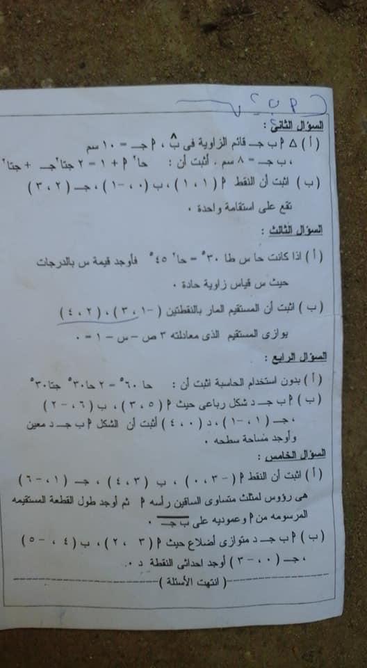 امتحان الهندسة للصف الثالث الاعدادي ترم أول 2019 محافظة قنا 12150