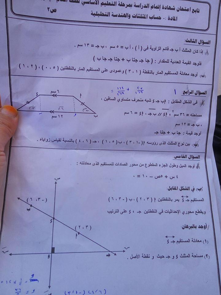 امتحان الهندسة للصف الثالث الاعدادي ترم أول 2019 محافظة المنوفية  12153