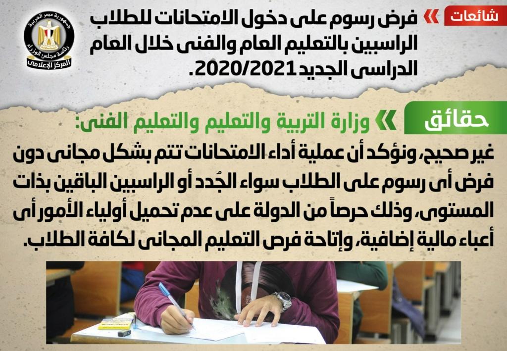 مجلس الوزراء يصدر 5 قرارات مهمة بشأن التعليم 12157210