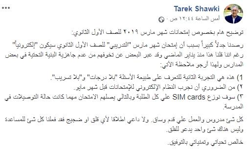 بيان هام من الوزير بخصوص امتحانات شهر مارس ٢٠١٩ للصف الأول الثانوي 12178