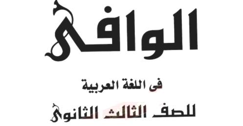 موسوعة الوافى فى اللغة العربية للصف الثالث الثانوي أ/ مصطفى فريد 12183