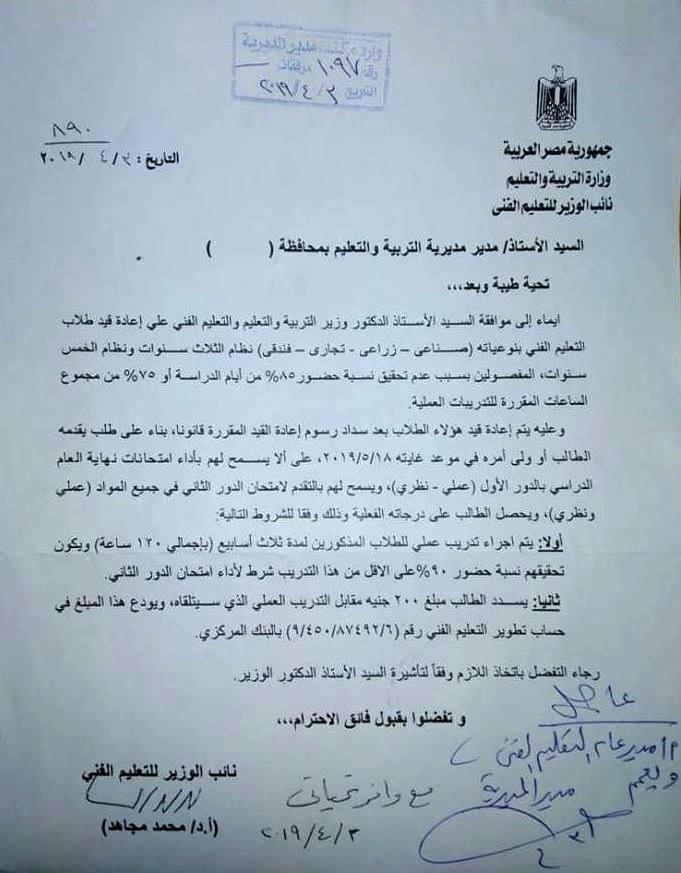 """قرار وزير التعليم بإعادة قيد الطلاب المفصولين بسبب الغياب """"مستند"""" 12194"""