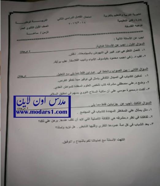 امتحان التربية الوطنية للصف الأول الثانوي ترم ثاني 2019 محافظة الغربية 12206