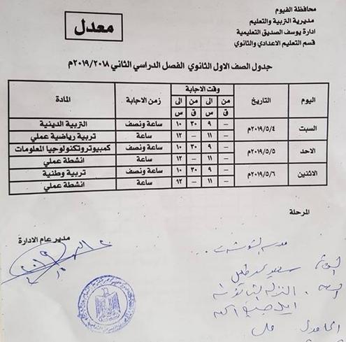 جدول امتحانات المواد التي لاتضاف للمجموع للصف الأول الثانوي ترم ثاني محافظة الفيوم 12207