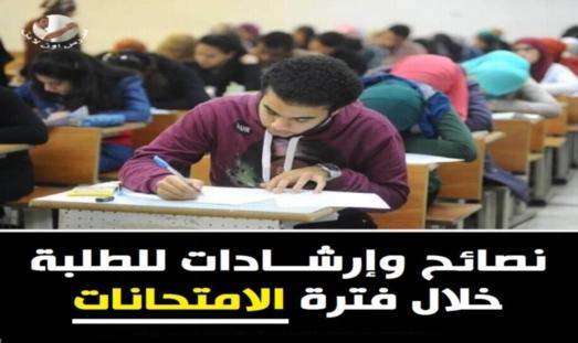 نصائح وارشادات للطلبة خلال فترة الامتحانات 122100