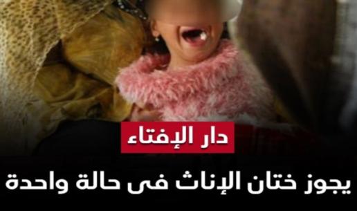 """دار الإفتاء"""" تعلن عن حالة واحدة فقط يجوز فيها ختان الإناث.. فيديو 122107"""