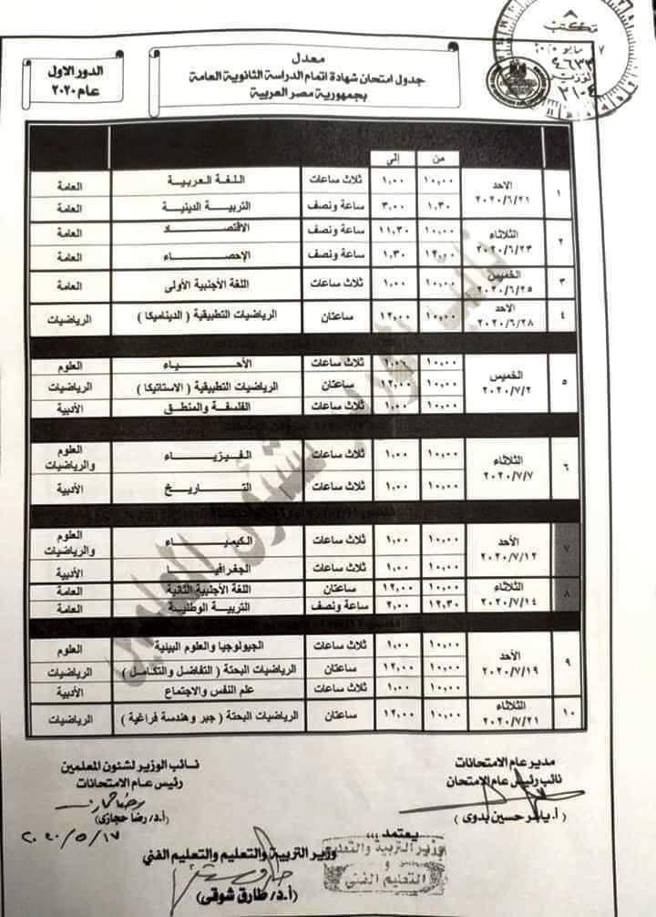 لطلاب 2 ثانوي.. وزير التعليم: التشعيب إلى علمى علوم وعلمى رياضة مستمر في ثالثة ثانوي 122116