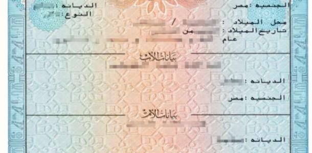 التوجيه المالي والاداري يكشف قانونية اشتراط تقديم شهادة ميلاد مستخرجة حديثاً عند التقديم للمدارس 122120