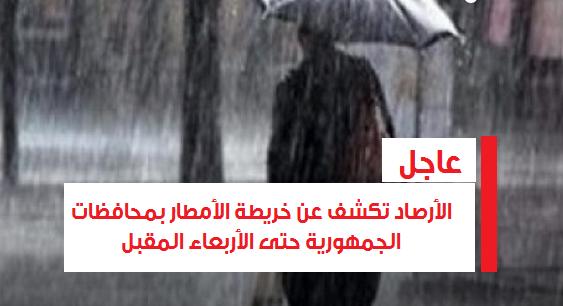 عاجل l  الارصاد تعلن خريطة اماكن سقوط الامطار حتى الاربعاء المقبل 12213